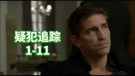 疑犯追踪第一季第11集:纽约公寓暗藏杀机,凶手藏身200人中