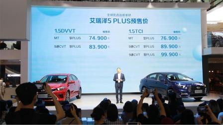 7.49-9.99万 全球优选品质家轿艾瑞泽5 PLUS启动预售