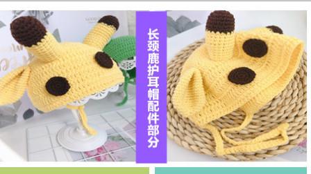 第109集 醉美织城手工坊 新款护耳帽长颈鹿耳朵部分编织视频