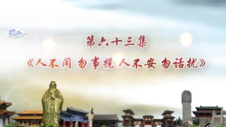 弟子规微电影第六十三集《人不闲 勿事搅 人不安 勿话扰》
