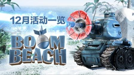 【海岛奇兵】12月活动一览