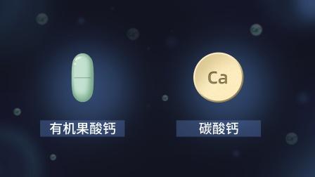 论补钙,有机果酸钙比老式碳酸钙强多少?