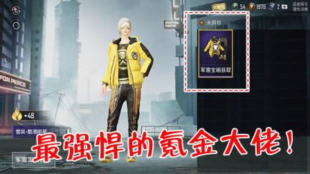 和平精英:最强悍的氪金大佬,全商城时装只有1件未拥有!