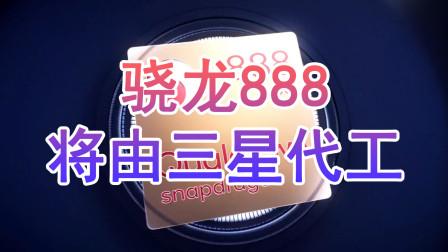 骁龙888将由三星代工,Note系列或将取消