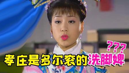 童年国产狗血清宫神剧《格格要出嫁》,连于正都不敢这么编~~