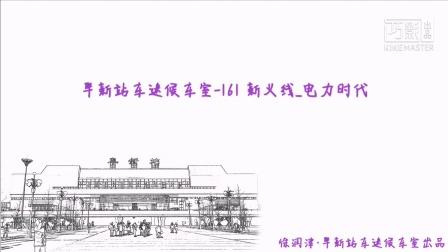【火车视频】阜新站车迷候车室-161 新义线_电力时代