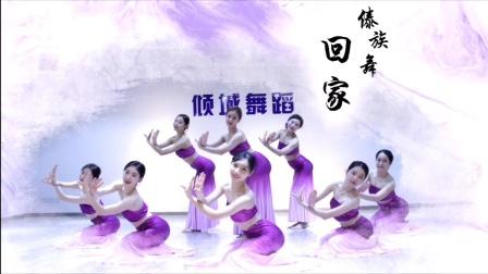 倾城舞蹈#傣族舞《回家》