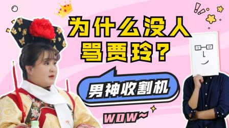 【贾玲】压下刘诗诗刘亦菲,KO郭德纲还是花瓶,为什么没人骂贾玲