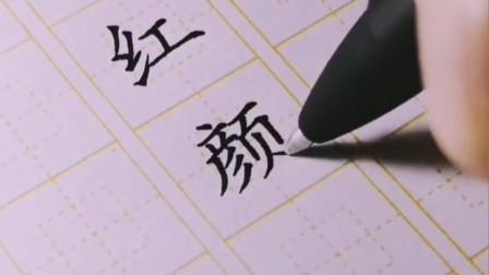 硬笔书法,圆珠笔书写效果