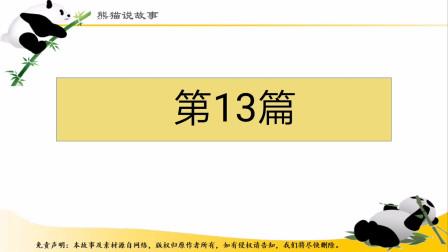 013 民间笑话故事-自讨没趣-熊猫说故事(你们看过公羊传吗)