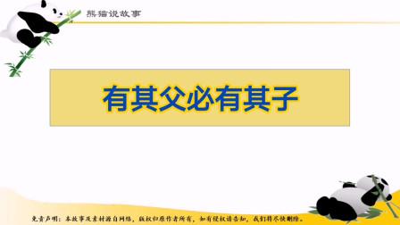 014民间笑话故事-有其父必有其子-熊猫说故事 (粮食到底哪来的呢?)