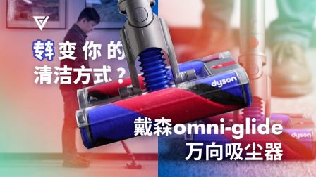 【爱否评测】戴森 omni-glide 万向吸尘器,轻巧灵活与吸力如何抉择?