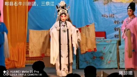 《三祭江》片段,扬眹,郫县石牛川剧团2020.12.03演出
