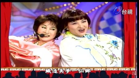 【龙兄虎弟】黄香莲&陈小咪