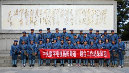 追寻红军的路,摄影师们走上井冈山。