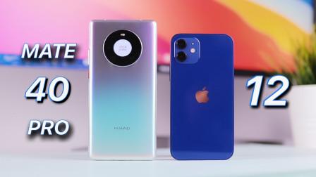 Mate40 Pro大战iPhone 12:价格之差200,你会选谁?