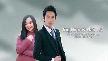苗族歌曲  yog hmoov dab tsis cover ceeb tsheej-suabnag yaj 2020