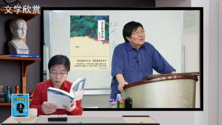 夏国祥赏析复旦名师、博导骆玉明的《诗里特别有禅》