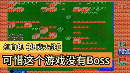 红白机游戏 坦克大战:可惜这个游戏没有Boss