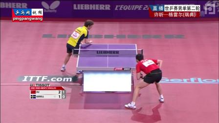 20130517巴黎世乒赛 男单第2轮 许昕vs格雷尔 乒乓球比赛视频