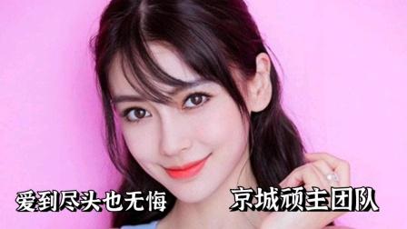 《爱到尽头也无悔》梦然,完整版流行歌曲MV