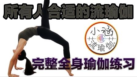 在家练瑜伽,初级瑜伽练习,小涵流瑜伽