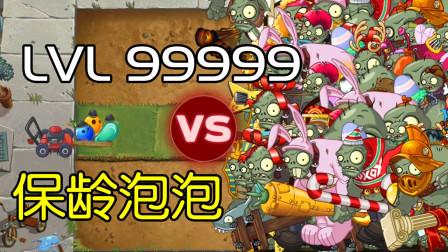用十万级保龄泡泡挑战全部巨人僵尸效果如何?网友:一个能打的都没有!