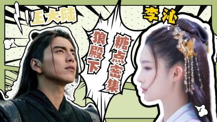 【狼殿下】看王大陆和李沁的甜蜜虐心恋【热点快看】