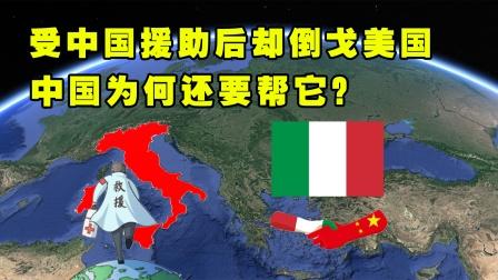 意大利受中国援助后倒戈美国,如今又来求助,中国为何还要帮它?