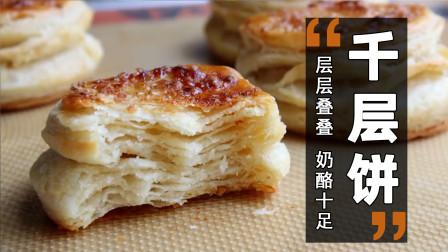加点奶酪做千层饼,这么简单还学不会,那就没办法了