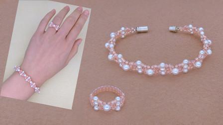 DIY公主风串珠手链和串珠戒指、珍珠串珠手链和珍珠串珠戒指