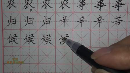 茗然小学硬笔书法教程 二年级上册 第18讲(生字)