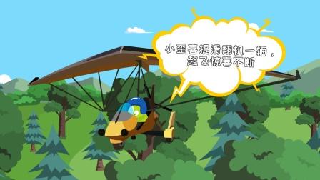 达夫玩游戏:小歪喜提滑翔机一辆,起飞惊喜不断