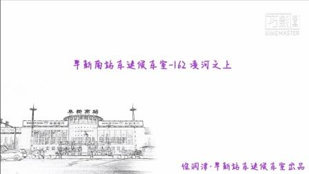 【火车视频】阜新南站车迷候车室-162 凌河之上