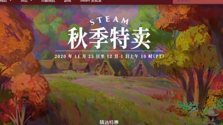 【安久熙】 迟来的STEAM2020秋促盘点。