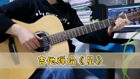 吉他弹唱《星》—《流浪地球》推广曲