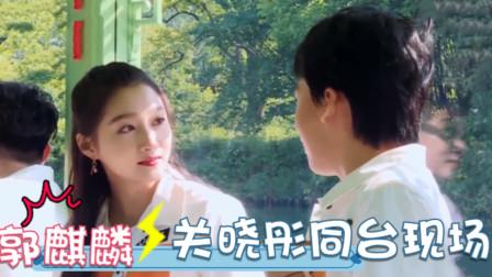 郭麒麟关晓彤同台现场,当众质疑大林年龄,两人台上拼爹包袱不断
