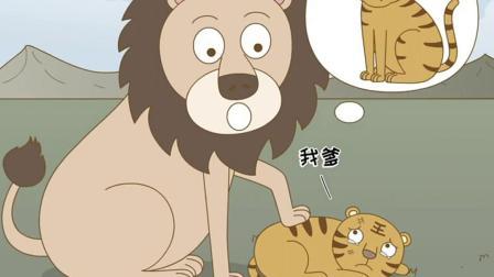 我真不是动物之王,我爸才是呢