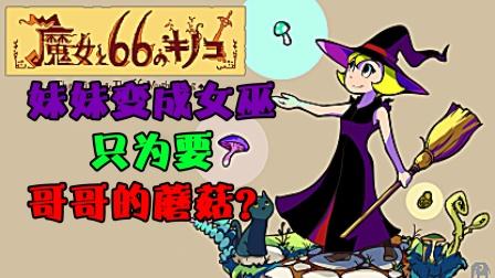 妹妹变成女巫只为要哥哥的蘑菇?