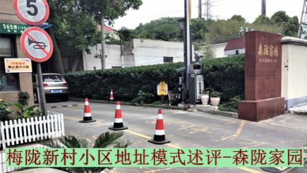 梅陇新村小区地址模式述评-森陇家园