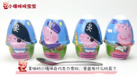 小猪佩奇巧克力食玩,超好玩的贴纸和拼装玩具