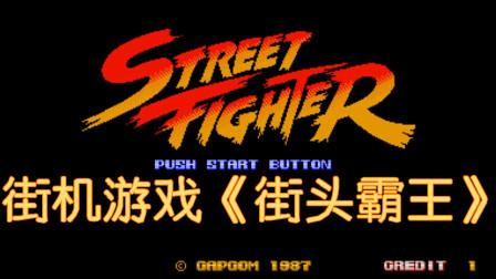 街机游戏《街头霸王》,隆还没用力,对手就倒下了
