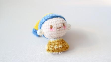 戴珍珠耳环的少女玩偶钩针编织教程 麻麻爱编织