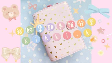 草莓の孕期手帐分享~kikki.k活页本
