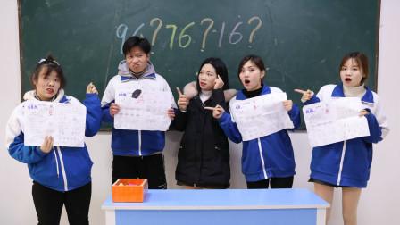 短剧:学渣的试卷被老师不小心撒上墨水,到底是96分还是16分呢?