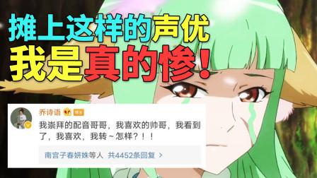 国漫声优为支持肖战和网友对骂!丢了工作后,道歉被骂上热搜了!