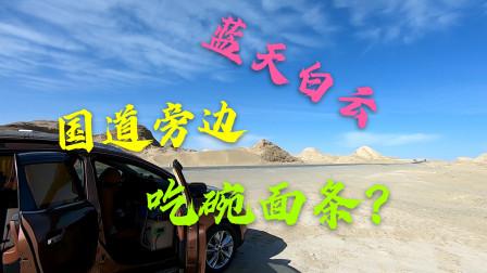 纳智捷床车穷游,在青海无人区国道旁,看着蓝天白云吃着面条
