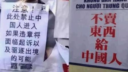 """对华态度大变!民众还当众殴打中国游客,等着""""凉凉""""吧!"""