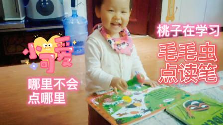 桃子用点读笔读书,学动物怎么叫,点到老爷爷笑了她也学着笑了