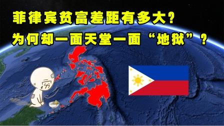 """菲律宾贫富差距有多大?同处首都,为何却一面天堂一面""""地狱""""?"""